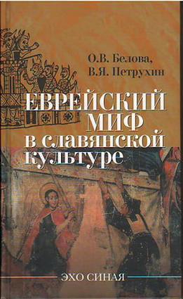 Еврейский миф в славянской культуре photo №1