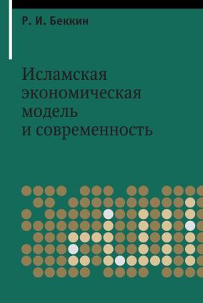 Исламская экономическая модель и современность photo №1
