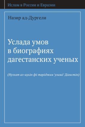 Услада умов в биографиях дагестанских ученых Foto №1