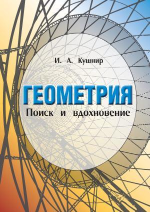Геометрия. Поиск и вдохновение (Геометрия на баррикадах) photo №1