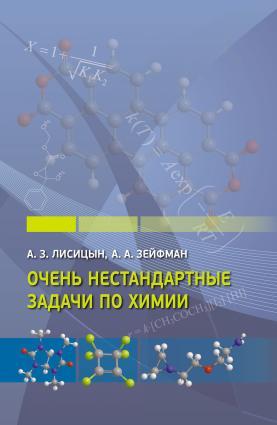 Очень нестандартные задачи по химии Foto №1