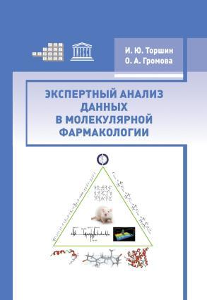 Экспертный анализ данных в молекулярной фармакологии Foto №1