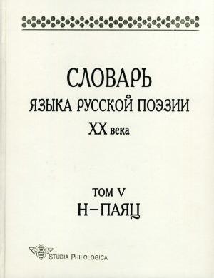 Словарь языка русской поэзии XX века. Том V. Н – Паяц Foto №1