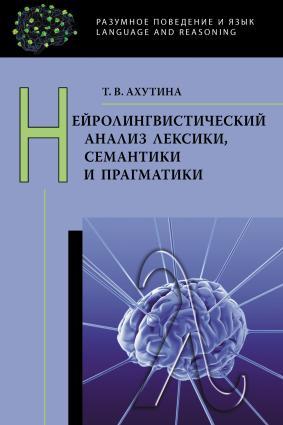 Нейролингвистический анализ лексики, семантики и прагматики Foto №1