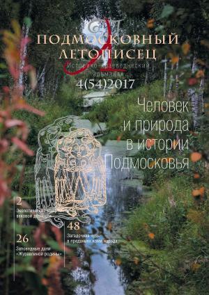 Подмосковный летописец № 4 (54) 2017 Foto №1
