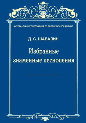 Материалы и исследования по древнерусской музыке. Том VII. Избранные знаменные песнопения photo №1
