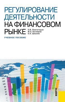 Регулирование деятельности на финансовом рынке Foto №1