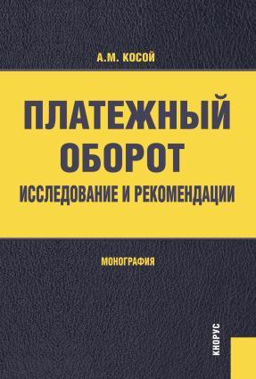 Платежный оборот: исследование и рекомендации Foto №1