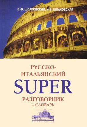 Русско-итальянский суперразговорник и словарь photo №1