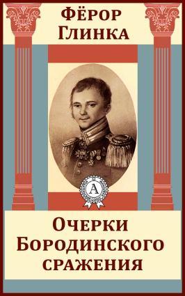 Очерки Бородинского сражения Foto №1