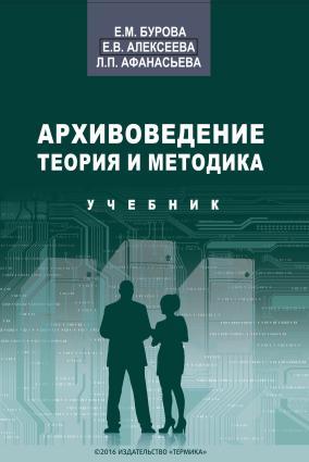 Архивоведение. Теория и методика. Учебник photo №1