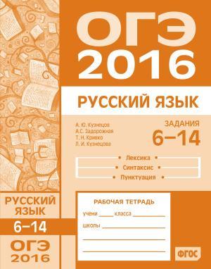 ОГЭ в 2016 году. Русский язык. Задания 6–14 (лексика, синтаксис и пунктуация). Рабочая тетрадь Foto №1