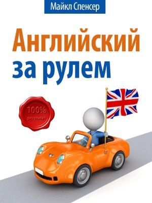Английский за рулём Foto №1