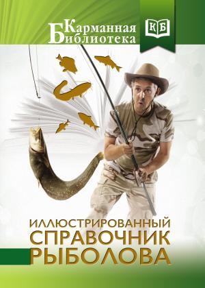 Иллюстрированный справочник рыболова photo №1