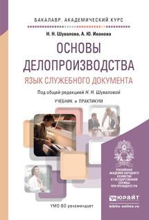 Основы делопроизводства. Язык служебного документа. Учебник и практикум для академического бакалавриата photo №1