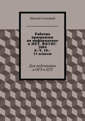 Рабочие программы по информатике и ИКТ. ФКГОС-2004. 8-9, 10-11 классы photo №1