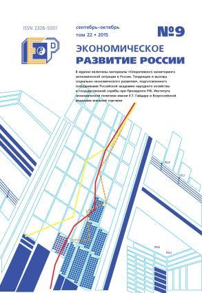 Экономическое развитие России № 9 2015 photo №1