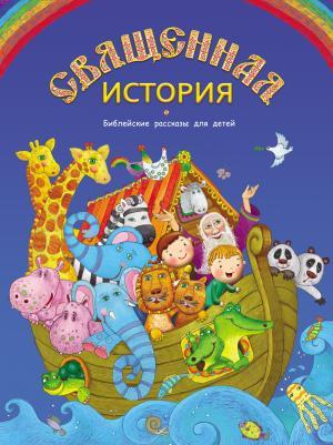 Священная история. Библейские рассказы для детей photo №1