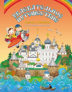 Увлекательное путешествие Анечки и Ванечки в Соловецкий монастырь photo №1