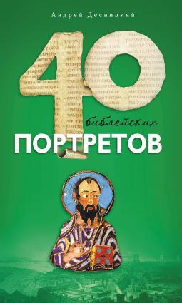 Сорок библейских портретов photo №1