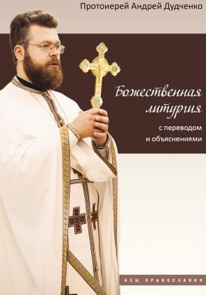 Божественная литургия с переводом и объяснениями Foto №1