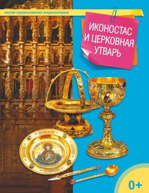 Иконостас и церковная утварь photo №1