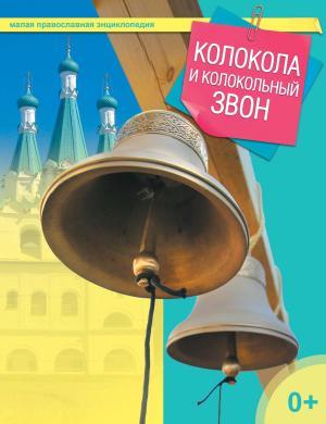 Колокола и колокольный звон Foto №1