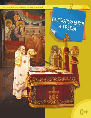 Богослужения и требы Foto №1