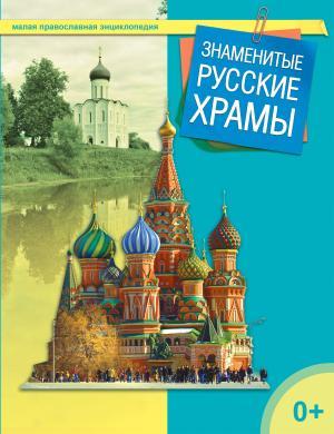 Знаменитые русские храмы Foto №1