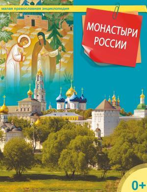 Монастыри России Foto №1
