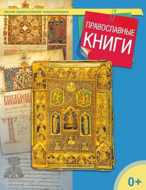 Православные книги Foto №1