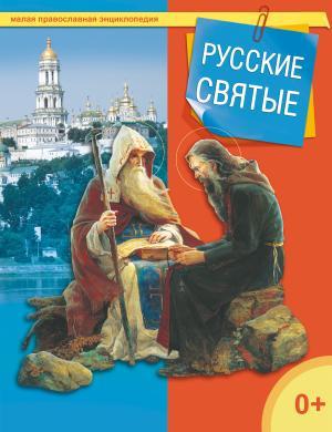 Русские святые photo №1