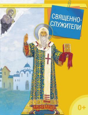 Священнослужители Foto №1