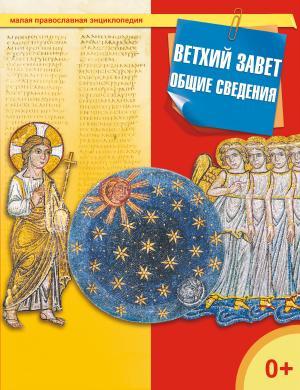 Ветхий завет. Общие сведения photo №1