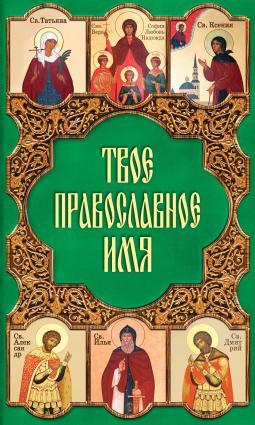 Твое православное имя Foto №1