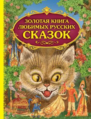 Золотая книга любимых русских сказок photo №1
