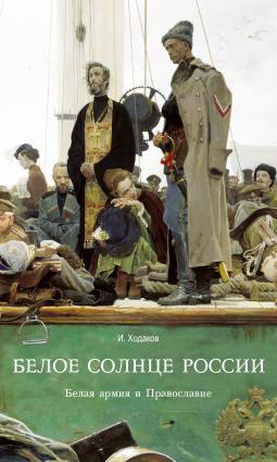 Белое солнце России. Белая армия и Православие photo №1