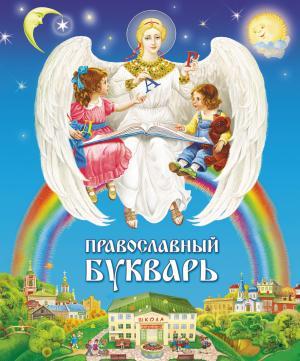 Православный букварь photo №1