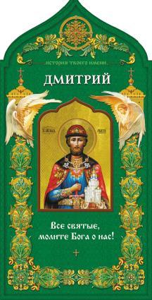 Твой небесный заступник. Святой благоверный князь Дмитрий Донской photo №1