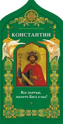 Твой небесный заступник. Равноапостольный царь Константин photo №1