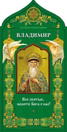 Твой небесный заступник. Святой равноапостольный князь Владимир photo №1
