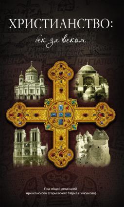 Христианство: век за веком. Очерки по истории христианской Церкви photo №1