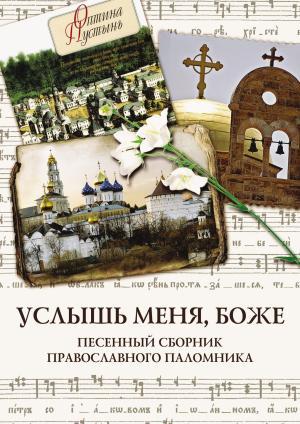 Услышь меня, Боже. Песенный сборник православного паломника Foto №1