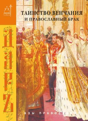 Таинство венчания и православный брак Foto №1