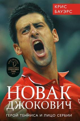 Новак Джокович – герой тенниса и лицо Сербии photo №1