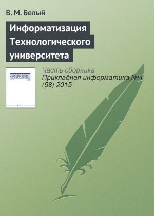 Информатизация Технологического университета photo №1