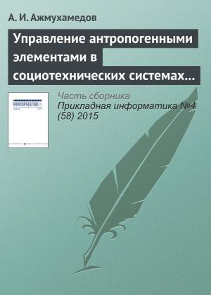 Управление антропогенными элементами в социотехнических системах (часть 2) Foto №1