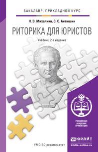 Риторика для юристов 2-е изд., пер. и доп. Учебник для прикладного бакалавриата Foto №1