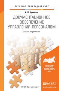 Документационное обеспечение управления персоналом. Учебник и практикум для прикладного бакалавриата photo №1