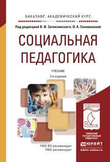 Социальная педагогика 2-е изд., пер. и доп. Учебник для академического бакалавриата photo №1